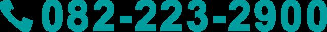 082-223-2900